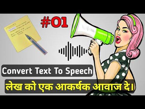 Text to Speech MP3 Converter Online Free Website