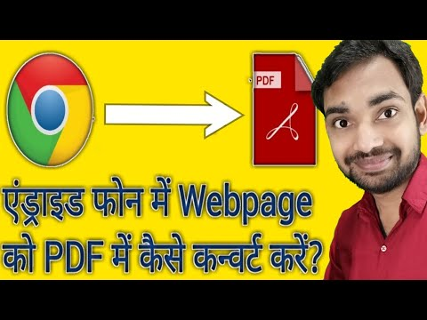 How to convert html to PDF in Android without any apps | Web Page To PDF