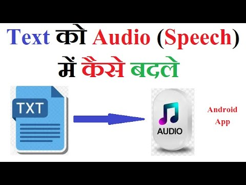 How to convert Text to Speech (Audio) by Android Phone | Text ko Audio me Kaise Badle?