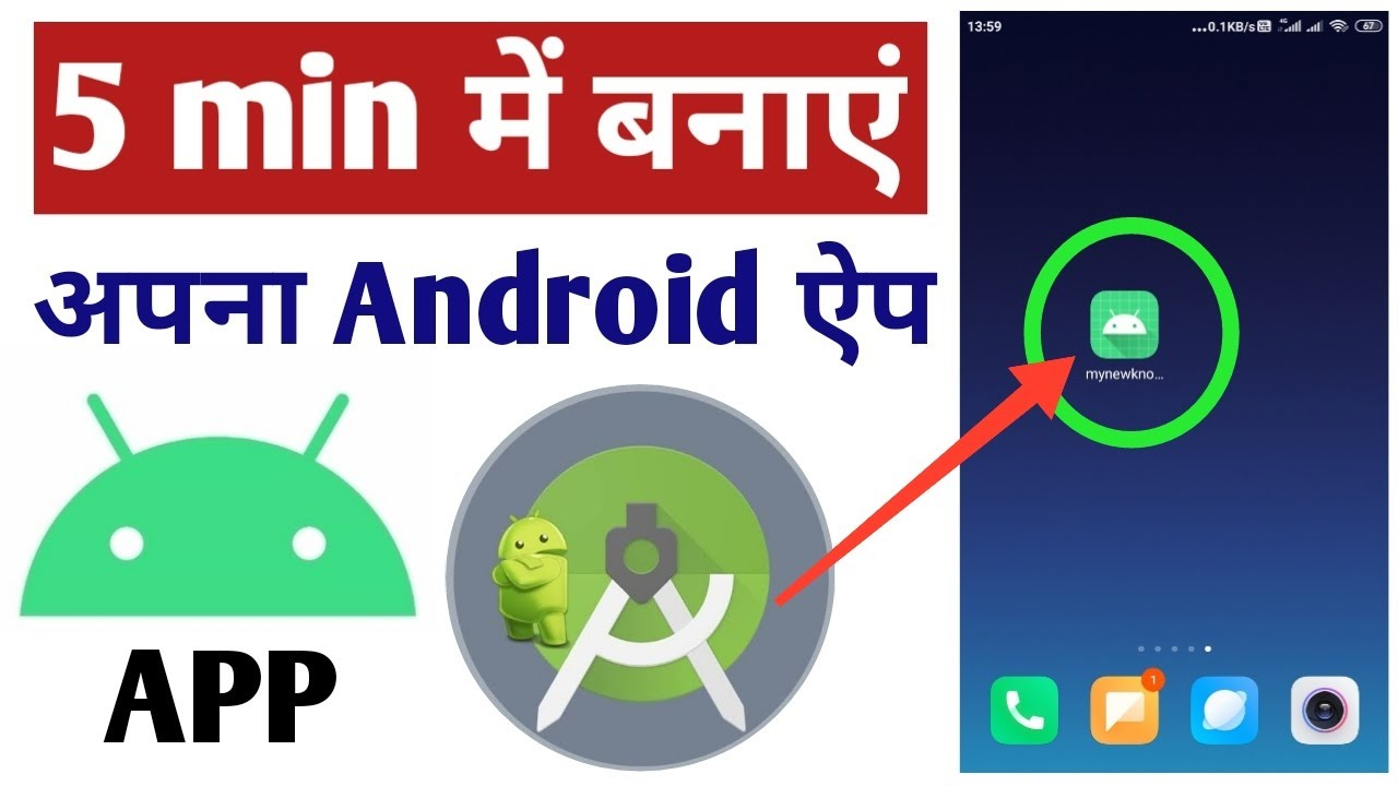 How To Convert Website In Smart Android Application (APP) | Part 1